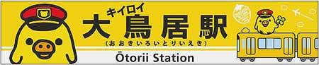 大鳥居駅「大キイロイ鳥居駅」