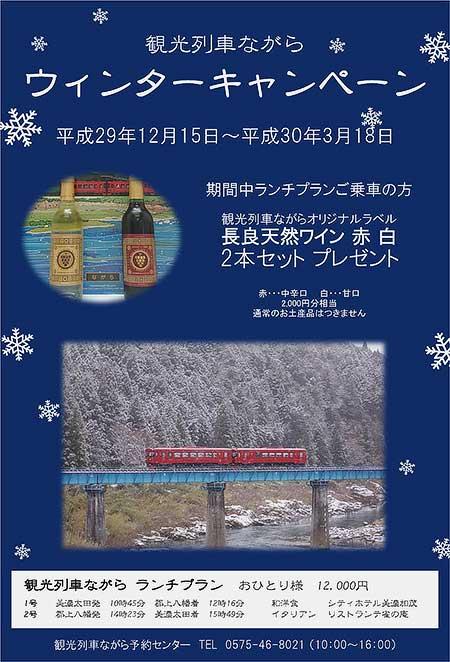 長良川鉄道,「観光列車ながら ウィンターキャンペーン」を実施