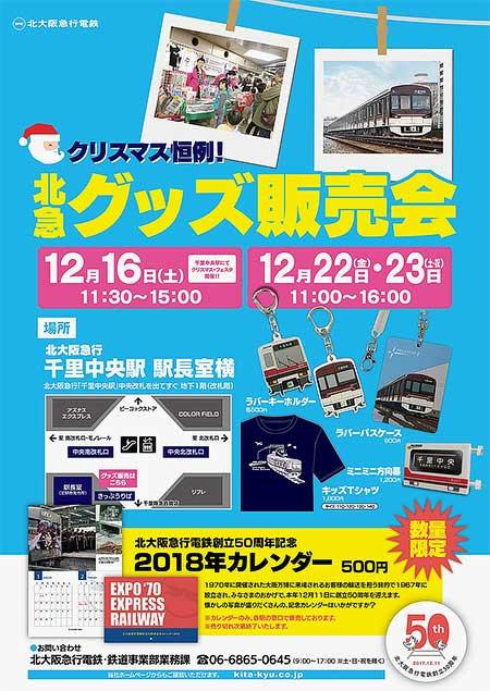 北大阪急行電鉄「北急グッズ販売会」開催