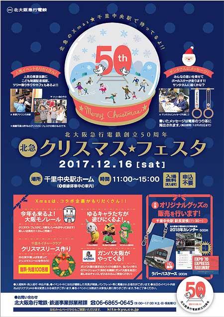 北大阪急行電鉄「北急クリスマス・フェスタ」開催