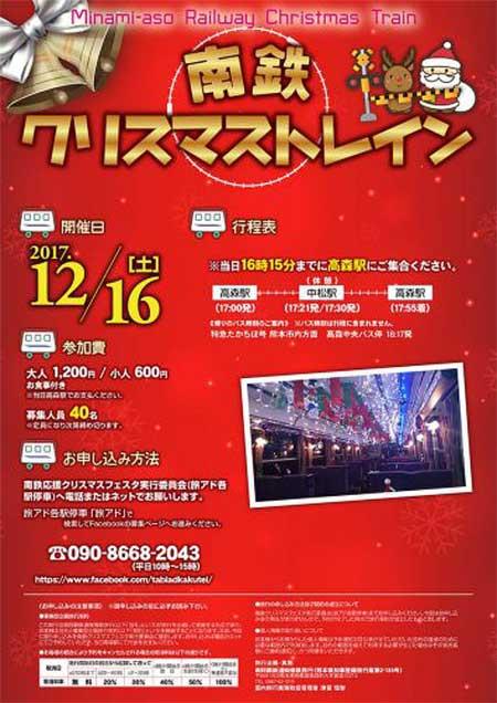南阿蘇鉄道「南鉄応援クリスマスフェスタ2017」開催