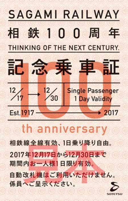2017年12月17日 相鉄グループ100...