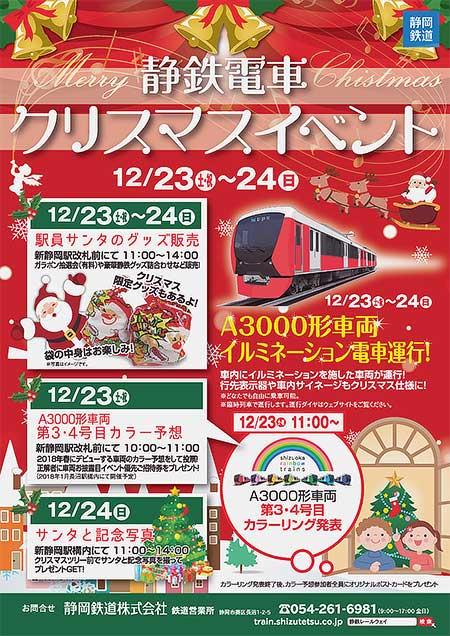 静岡鉄道新静岡駅で「静鉄電車 クリスマスイベント」開催
