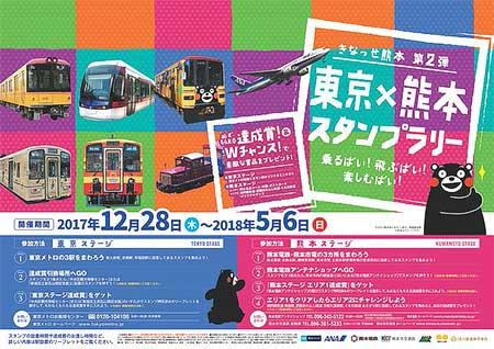 きなっせ熊本 第2弾「東京×熊本スタンプラリー」開催