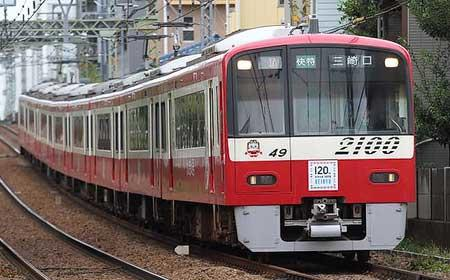 京急2100形「けいきゅん号」