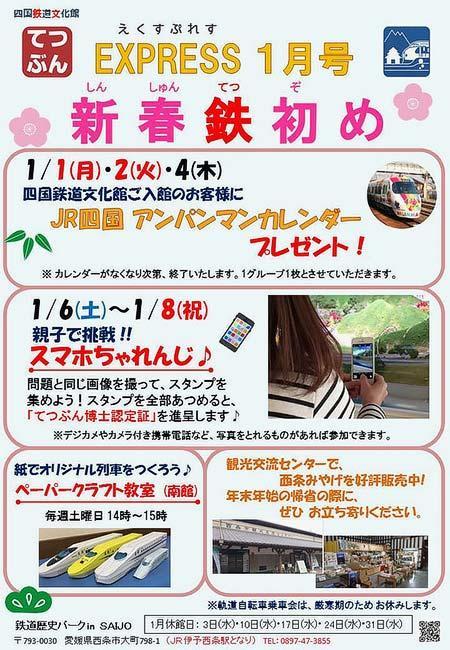 四国鉄道文化館で「新春鉄初め」開催