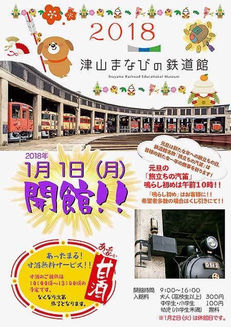 津山まなびの鉄道館で「2018年元旦イベント」開催