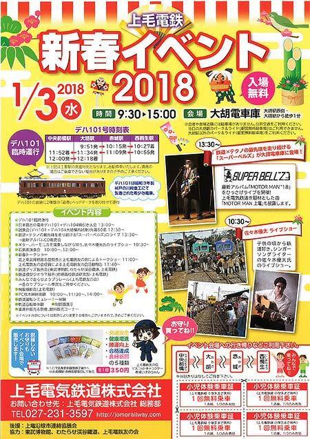 上毛電鉄,大胡電車庫で「新春イベント2018」開催