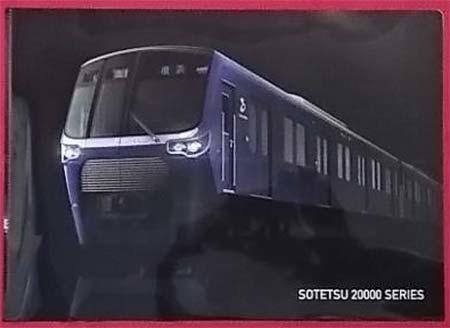 相鉄「相模鉄道創立100周年初売りフェア」開催