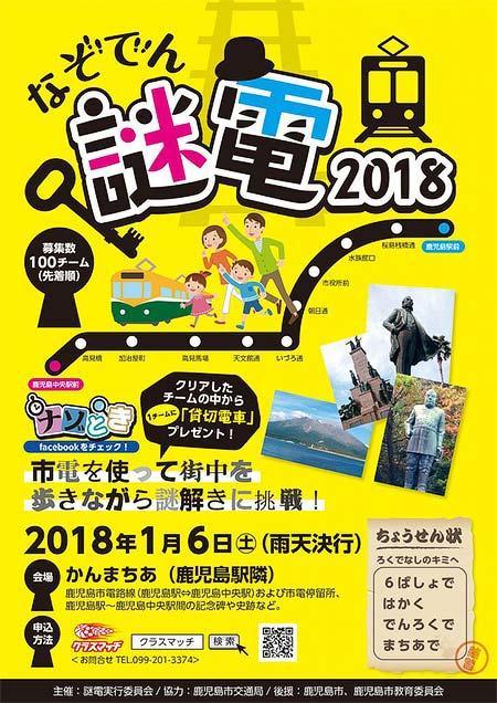 「謎電(なぞでん)2018~西郷どんからのSOS~」開催