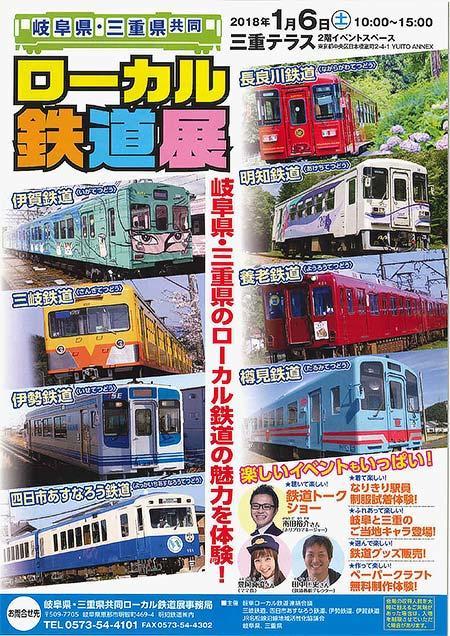 三重テラスで「岐阜県・三重県共同 ローカル鉄道展」開催