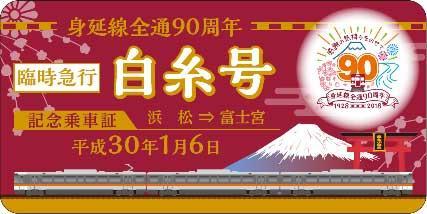 """臨時急行""""身延線全通90周年白糸""""号記念乗車証(ゆき)"""