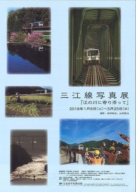 三江線写真展「江の川に寄り添って」開催