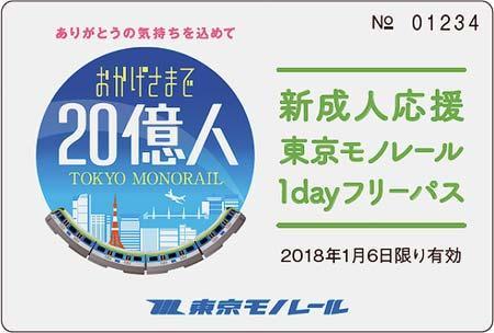 東京モノレール「20歳限定!東京モノレール 無料DAY」実施