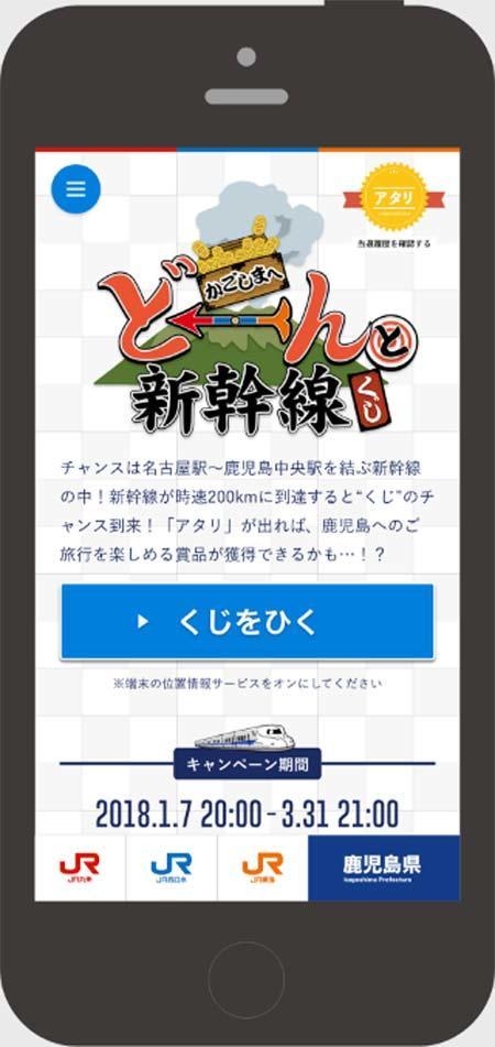 JR東海×JR西日本×JR九州「\かごしまへ/どーーーんと新幹線くじ」実施