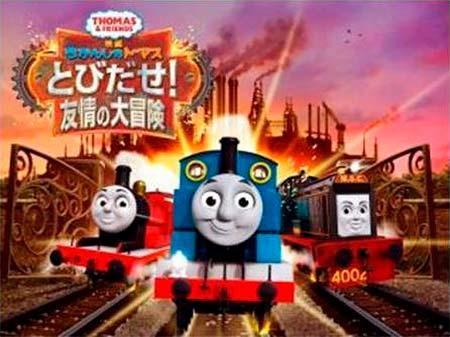 劇場版新作映画「きかんしゃトーマス とびだせ!友情の大冒険」