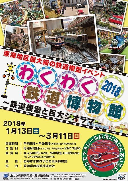おかざき世界子ども美術博物館で企画展「わくわく鉄道博物館2018」開催