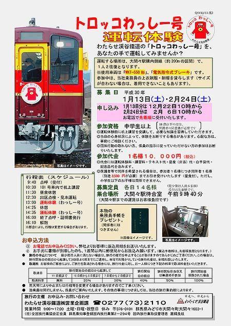 """わたらせ渓谷鐵道「""""トロッコわっしー号""""運転体験」開催"""