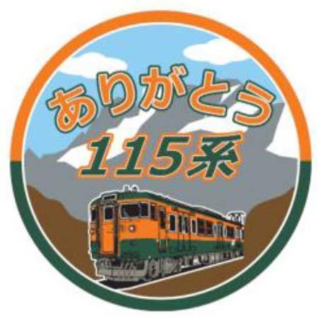 JR東日本,高崎支社115系の定期運行終了にともなう各種イベントを実施