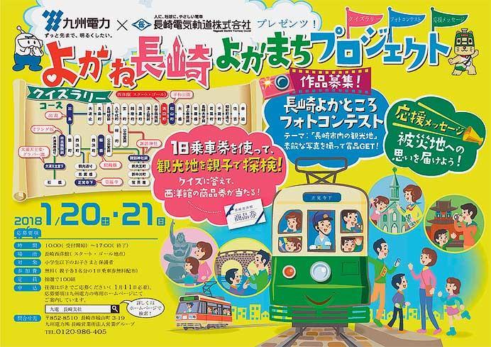九州電力×長崎電気軌道「よかね長崎よかまちプロジェクト」開催