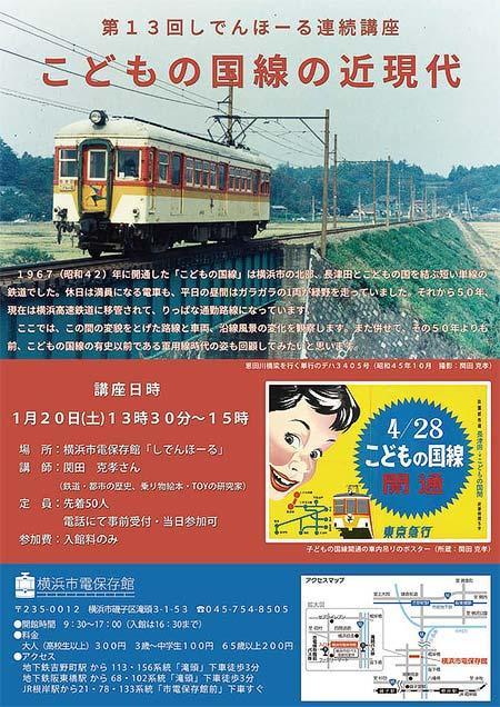 横浜市電保存館で第13回講座「こどもの国線の近現代」開催