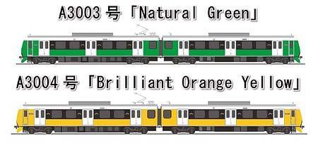 静岡鉄道「新型車両A3003号(Natural Green)・A3004号(Brilliant Orange Yellow)お披露目イベント」開催