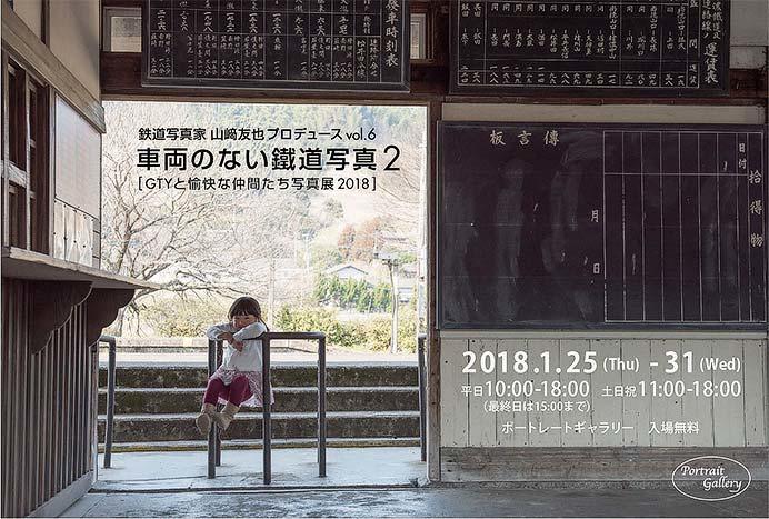 鉄道写真家 山﨑友也プロデュース「車両のない鐵道写真2」開催