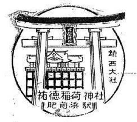 JR九州,長崎本線肥前浜駅の駅スタンプデザインを募集