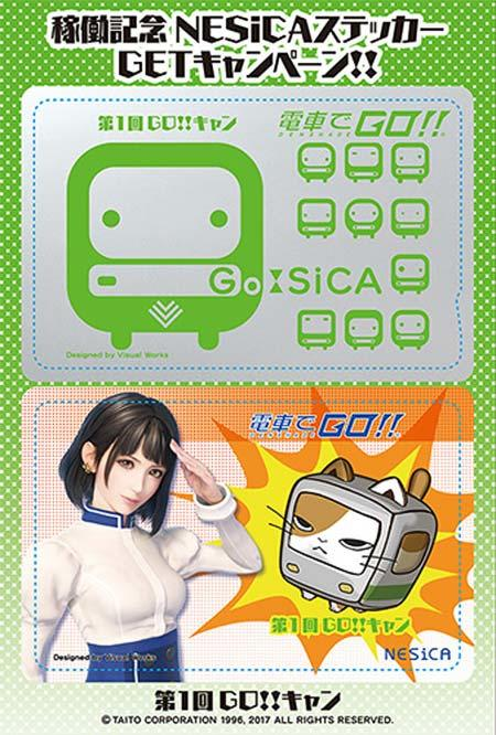タイトー「電車でGO!!稼働記念 NESiCAステッカーGETキャンペーン」実施