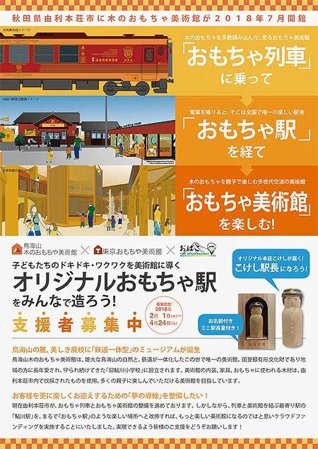 由利高原鉄道鮎川駅を「おもちゃの駅」に改装するプロジェクト実施