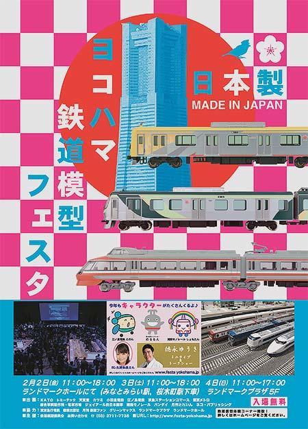 「ヨコハマ鉄道模型フェスタ2018」開催