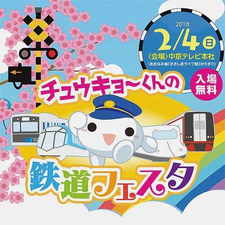 「チュウキョ~くんの鉄道フェスタ2018」開催