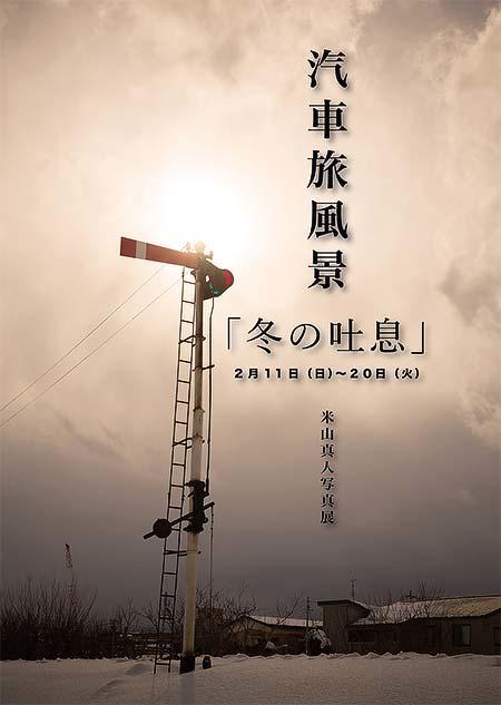 米山真人写真展「汽車旅風景〜冬の吐息〜」開催