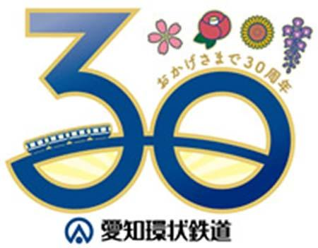 「愛知環状鉄道開業30周年 記念パネル展」