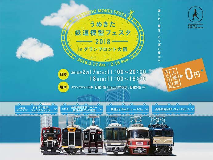 「うめきた鉄道模型フェスタ2018 in グランフロント大阪」開催