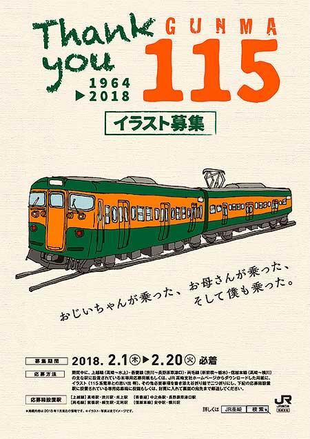 JR東日本高崎支社,115系のイラストを募集