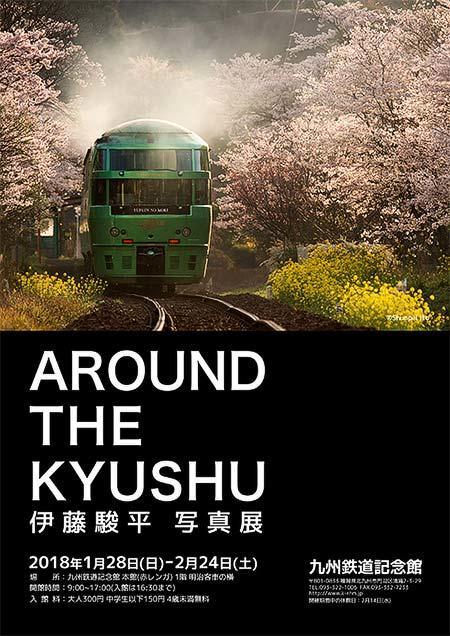 九州鉄道記念館「伊藤俊平 写真展 AROUND THE KYUSHU」開催