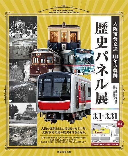 心斎橋駅で「大阪市交通局114年の軌跡 歴史パネル展」開催