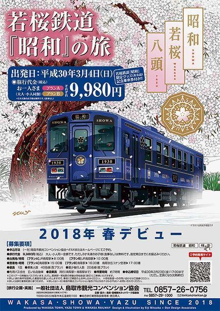 『若桜鉄道「昭和」の旅』実施