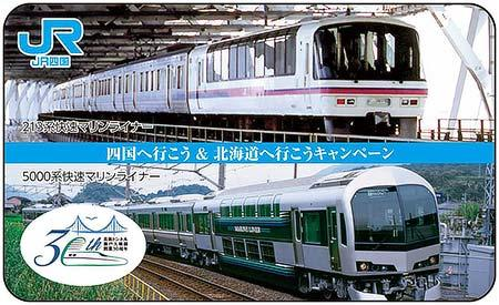 「高松駅」で配布されるカードデザイン(表)
