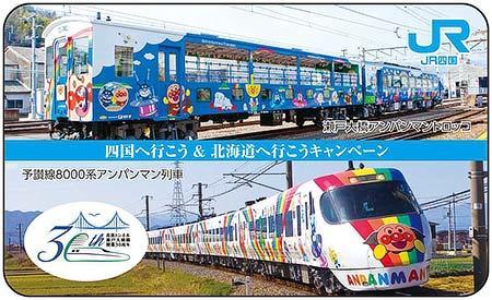 「坂出駅」で配布されるカードデザイン(表)
