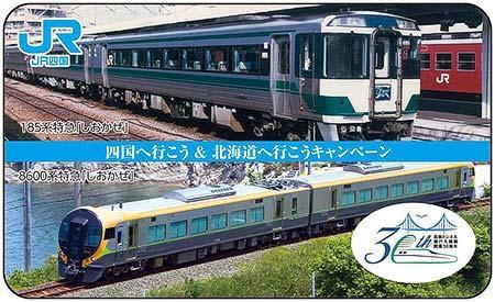 「松山駅」で配布されるカードデザイン(表)