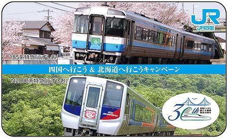「徳島駅」で配布されるカードデザイン(表)