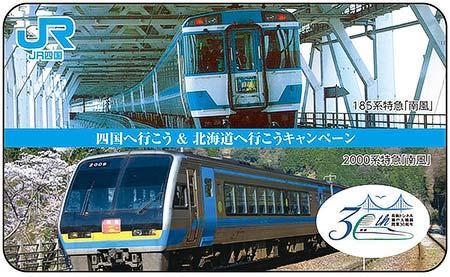 「高知駅」で配布されるカードデザイン(表)