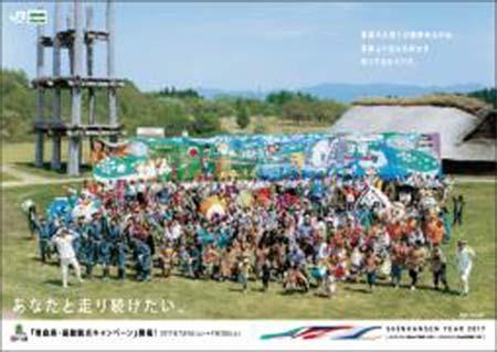 JR東日本・鉄道博物館「SHINKANSEN YEAR 2017『みんなでつくる新幹線』展」開催