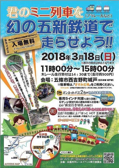 「第5回 木レールイベント〜君のミニ列車を走らせよう!!〜」開催