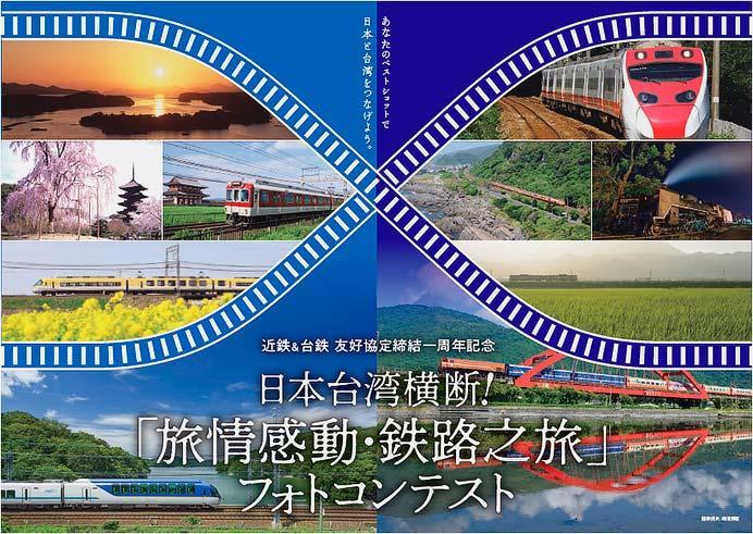 近鉄グループホールディングス×台湾高鐵 友好協定締結一周年記念『日本台湾横断!「旅情感動・鉄路之旅」フォトコンテスト』開催