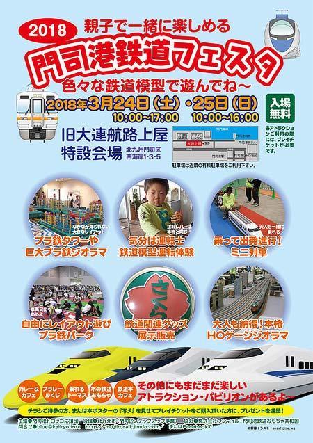 『2018 親子で一緒に楽しめる「門司港鉄道フェスタ」色々な鉄道模型で遊んでね〜』開催