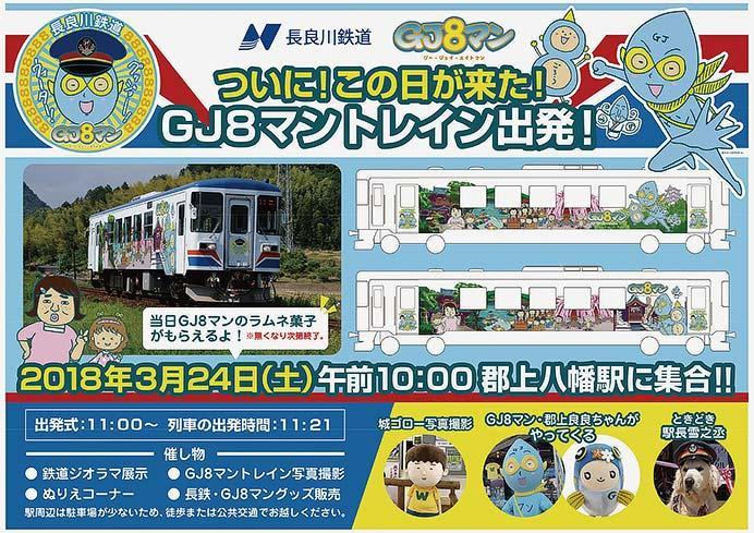 長良川鉄道「GJ8マントレイン出発式」開催