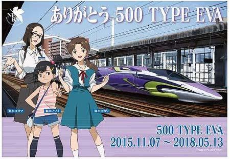 JR西日本「ありがとう500 TYPE EVA 博多駅エヴァンゲリオンスタンプラリー」開催